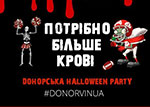Доннорская Halloween Party в городе Винница