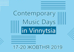 Фестиваль CONTEMPORARY MUSIC DAYS IN VINNYTSIA