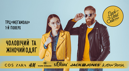 ZARA, H&M, TOM TAILOR, Pull & Bear, Stradivarius - відтепер у Мегамоллі!